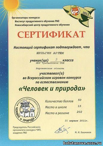 Конкурс чип сертификат