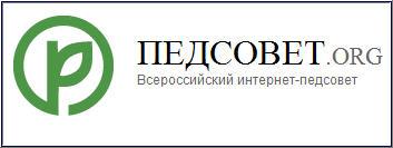 Всероссийский интернет-педсовет Pedsovet.org