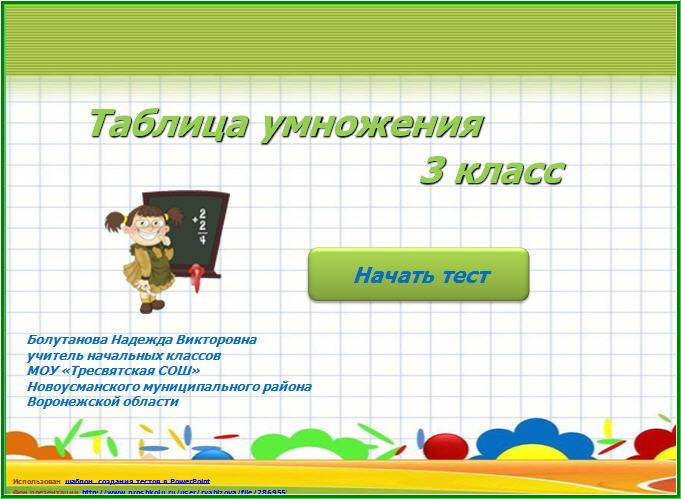 Скачать бесплатно программу таблици умножения